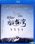 Beyond Beauty: Taiwan From Above (Blu-ray) (Hong Kong Version)