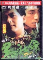Triads The Inside Story (1989) (DVD) (Taiwan Version)