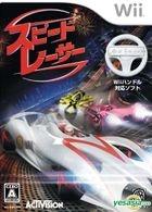 Speed Racer (Japan Version)