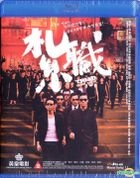 Triad (2012) (Blu-ray) (Hong Kong Version)