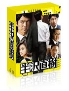 半澤直樹 Director's Cut Edition Blu-ray Box  (Blu-ray)(日本版)