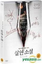 True Fiction (DVD) (Korea Version)