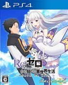 Re: Life in a Different World from Zero DEATH OR KISS (Normal Edition) (Japan Version)