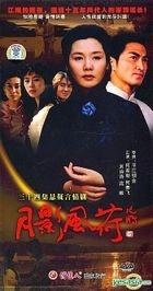 Yue Ying Feng He (Vol.1-34) (End) (China Version)