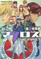 The Super Dimension Fortress Macross THE FIRST 6