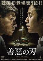New Trial (DVD) (Japan Version)