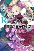 Re:Zero kara Hajimeru Isekai Seikatsu(Vol.3)(Novel)
