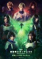Stage Mobile Suit Gundam 00 - Hakainiyoru Saisei - Re:Build  (DVD)(Japan Version)