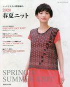 Spring & Summer Knit 2020