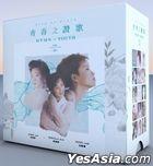 青春之讚歌 Box 2