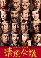 The Kiyosu Conference (2013) (DVD) (Standard Edition) (Japan Version)