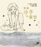 Zhuang Man Sha Zi De Bei Bao