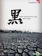 Black Tears Of The Land (DVD) (Taiwan Version)