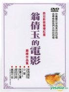Weng Chien Yu Movie Boxset (DVD) (Taiwan Version)