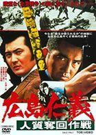 HIROSHIMA JINGI HITOJICHI DAKKAI SAKUSEN (Japan Version)