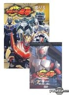 Masked Rider Ryuki (Vol.2) (With Premium Booklet)