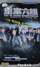 The VI Group Of Fatal Case (2003) (H-DVD) (Ep.1-32) (End) (China Version)