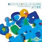 Shiroi Umbrella / Lucky Girl ni Hanataba wo (Japan Version)
