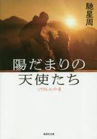 hidamari no tenshitachi souru meito shiyuueishiya bunko ha 31 10