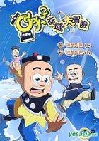 Kido Q (Vol.19-20) (Hong Kong Version)