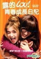 Lou! Journal infime (2014) (DVD) (Taiwan Version)