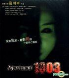 Apartment 1303 (VCD) (Hong Kong Version)