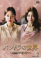 Birthcare Center (DVD) (BOX2) (Japan Version)