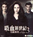 The Twilight Saga: Eclipse (VCD) (Hong Kong Version)
