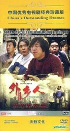 Wai Xiang Ren (DVD) (End) (China Version)