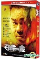 奪命金 (2011) (DVD-9) (中國版)