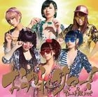 Otsukare Summer! [Type A](SINGLE+DVD) (First Press Limited Edition)(Japan Version)