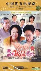 Wo De Ji Pin Lao Ma (DVD) (End) (China Version)