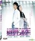 Love In Disguise (Blu-ray) (English Subtitled) (Hong Kong Version)
