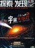 Yu Zhou Da Bao Zha (DVD) (China Version)