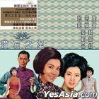 Diamond Mini Box - Tang Kei Chan / Zheng Guo Bao / Mai Yun / Ku Mei / Lyu Hong (8CD)