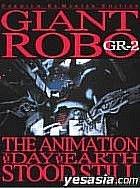 Giant Robo - The Animation: Chikyuu ga Seishisuru Hi GR-2 Premium Remaster Edition (with English Audio Track) (Japan Versio...