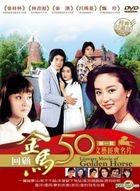 50 Literary Movie of Golden Horse Part 1 (DVD) (10-Disc Boxset) (Taiwan Version)