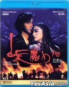 The Bride With White Hair (1993) (Blu-ray) (Remastered Edition) (Hong Kong Version)