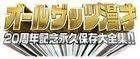 All That's Manzai 20th Anniversary Eikyu Hozon Daizen Shu!! Gensen Neta Hen (DVD) (Japan Version)