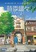 肆式青春 (DVD) (中英文字幕)(日本版)
