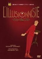 Illusionist (DVD) (Japan Version)