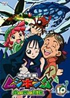 KOUCHU OUJA MUSHI KING MORI NO TAMI NO DENSETSU 10 (Japan Version)