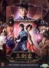 The Three Musketeers (2014) (DVD) (Ep. 1-12) (End) (Multi-audio) (English Subtitled) (tvN TV Drama) (Singapore Version)
