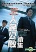 Another Public Enemy (DVD) (English Subtitled) (Taiwan Version)