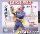 The Shaolin Traditional Kung Fu 20 - Shao Lin Qin Na San Shi Er Shou (VCD) (China Version)