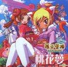 Dream Of Mirror - Free Online : Tao Hua Meng (DVD Version)