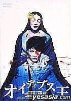 Oedipus the King (DVD) (Japan Version)