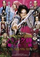 Punk Samurai Slash Down (Blu-ray) (Japan Version)