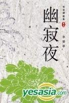 Guai Tan Jing Xuan Ji Juan Wu :  You Ji Ye