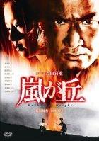 Arashigaoka (Wuthering Heights) (DVD)(Japan Version)